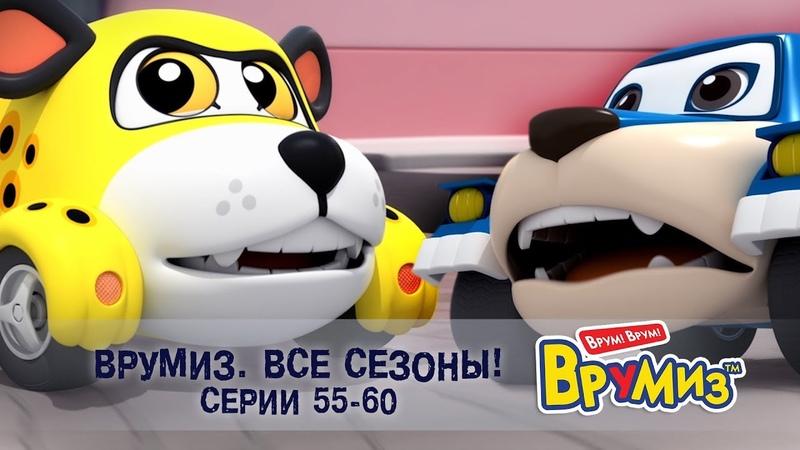 Врумиз Все сезоны Серии 55 60 Мультфильмы про машинки Сборник
