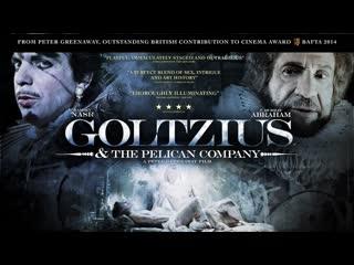 Гольциус и Пеликанья компания (2012)