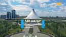 Хан шатыр – Астанадағы ең танымал ғимарат