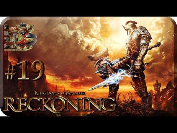 Kingdoms of AmalurRe-Reckoning[19] - Собиратель Песен (Прохождение на русском(Без комментариев))