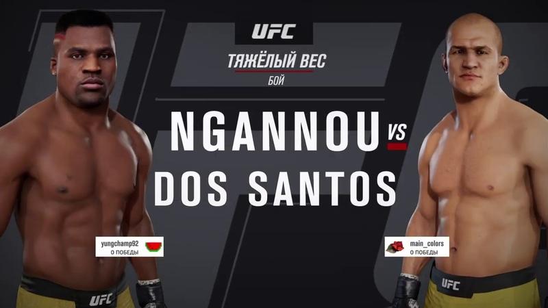VBL 12 Heavyweight Junior Dos Santos vs Francis Ngannou