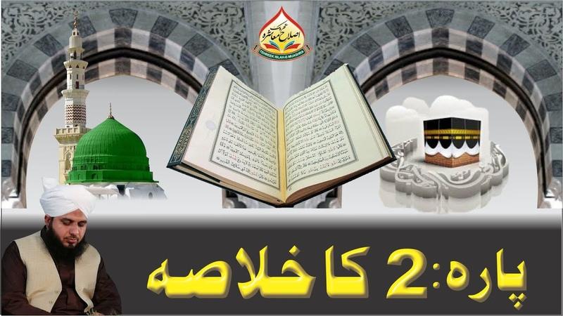 Quran e Pak Kay Para No 2 Ka Khulasa Full Bayan 2020 Muhammad Ajmal Raza Qadri