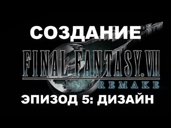 Создание Final Fantasy VII Remake Эпизод 5 Дизайн