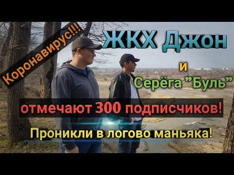 ЖКХ Джон и Серёга Буль идут в Багровый лес отмечать 300 подписчиков Пробрались в логово маньяка