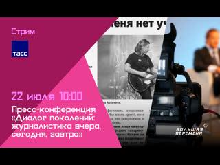 Пресс-конференция на Большой перемене: стрим 22 июля 10:00
