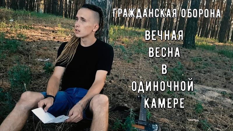 Вечная весна в одиночной камере Егор Летов METAL COVEr cover by feat Greyz s shizoy