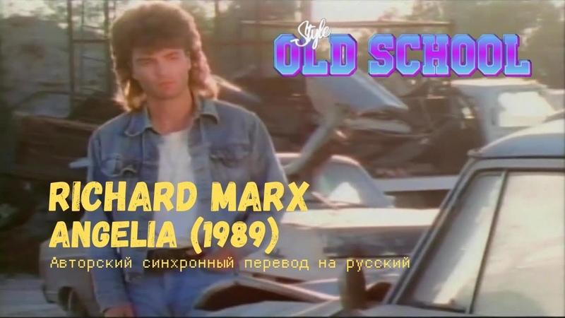 Richard Marx Angelia 1989 перевод на русский Old School Style VHS