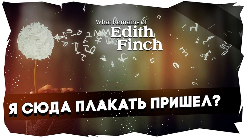 🔑Прохождение What What Remains of Edith Finch