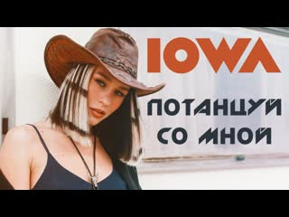 IOWA Потанцуй со мной (official music video)