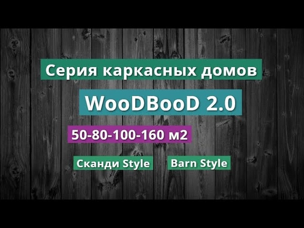 Каркасные дома WooDBooD. Версия 2.0
