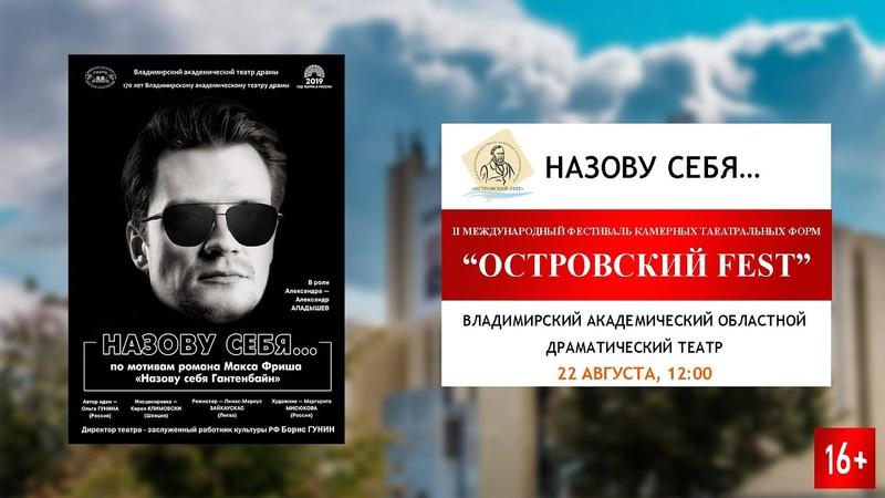 Макс Фриш Назову себя… по мотивам романа Назову себя Гантенбайн монодрама 16