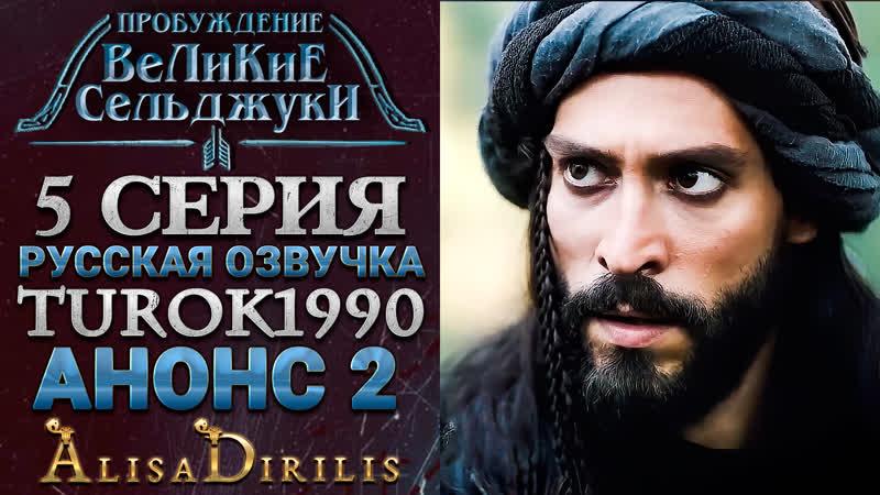 Великие Сельджуки 2 анонс к 5 серии turok1990