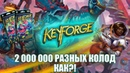 Keyforge – новая К(У)КИ. 2 000 000 разных колод?!