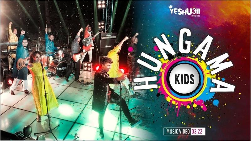 HUNGAMA Kids Yeshua Ministries Official Music Video Yeshua Band Yeshua Kids December 2018