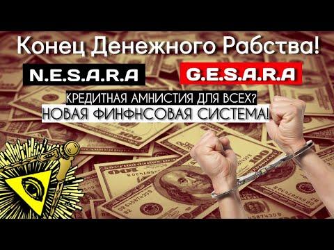 NESARA GESARA | QFS | Конец денежного рабства!