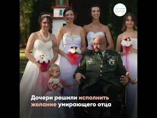 Дочери решили исполнить желание умирающего отца