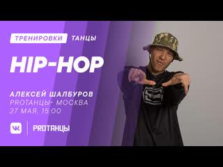 Алексей Шалбуров, Hip-hop