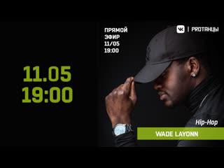 Wade Layonn - Hip-Hop