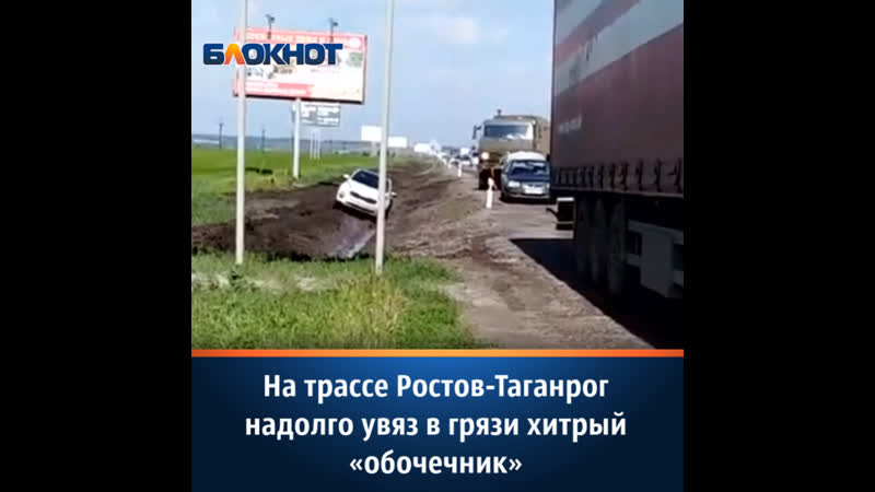 Обочечник на трассе Ростов Таганрог