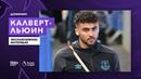 Доминик Калверт-Льюин – о Карло Анчелотти и выросшей результативности Okko Спорт