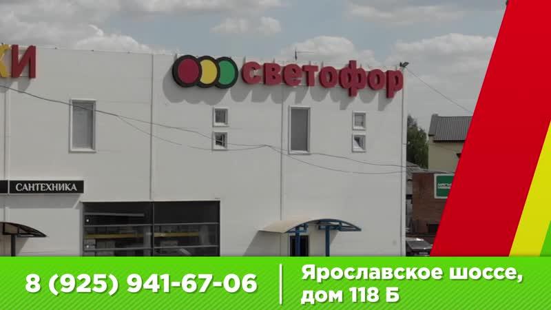 Магазин СВЕТОФОР г Мытищи
