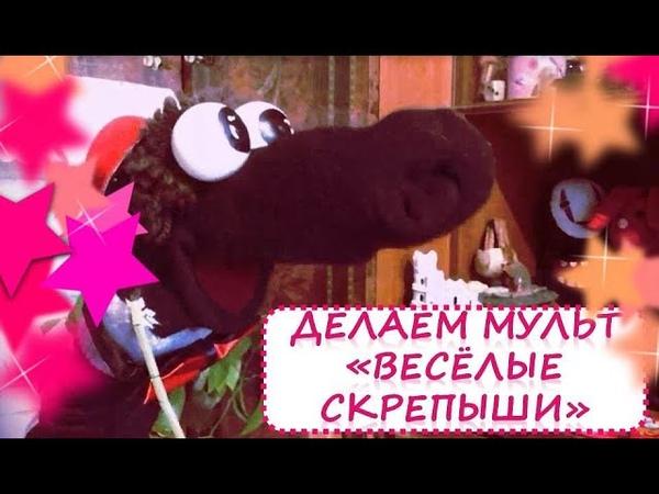 Маппет шоу Crazy Games мультфильм Весёлые крепыши