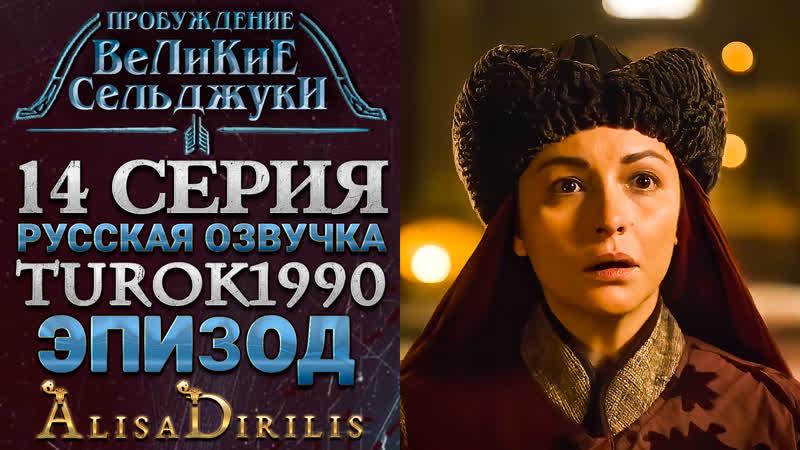 Великие Сельджуки 1 отрывок к 14 серии turok1990