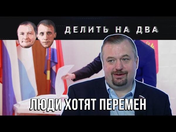 Делить на Два Антон Морозов Люди хотят перемен 15 10 2020