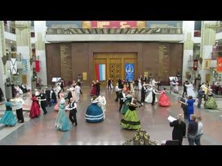 Вальс-мазурка. Традиционный весенний бал в музее ВОВ 16 апреля 2017 г