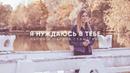 Марин и Марина Севастиян - Я нуждаюсь в Тебе   Христианские песни (Official Video)