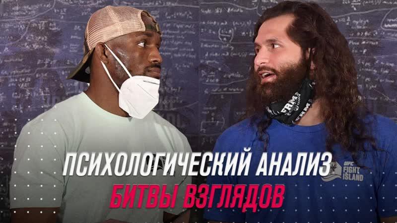 UFC 251 Психологический анализ битвы взглядов