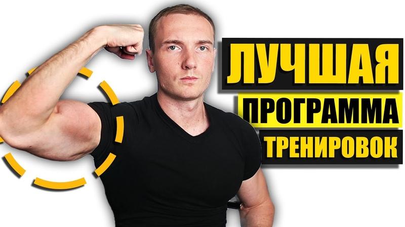 Идеальная программа тренировок МАССА СИЛА и КАЧЕСТВО