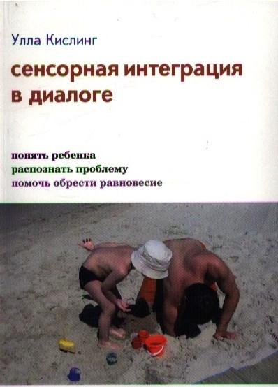 Подборка книг по сенсорной интеграции, изображение №3