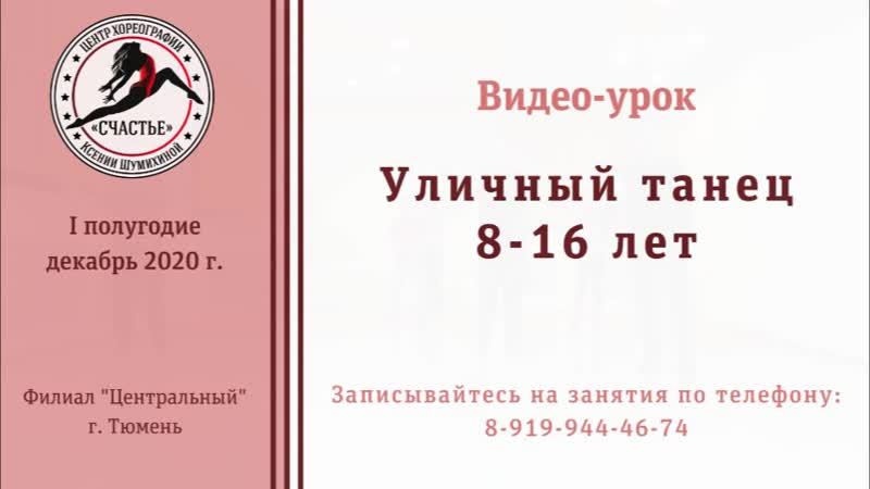 Видео-урок (I-полугодие декабрь 2020) - филиал Центральный, Уличный танец, 9-17 лет
