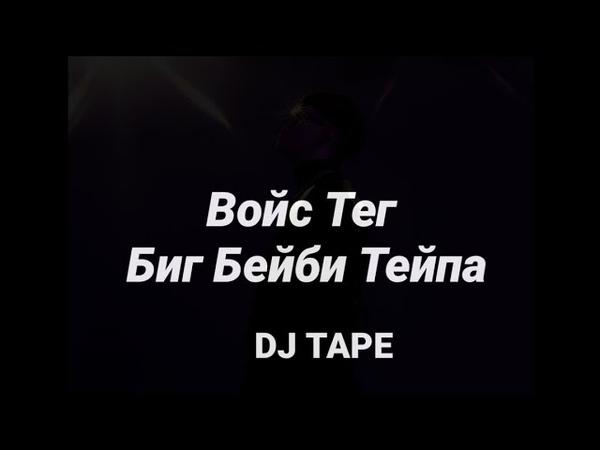 Войс Тег Dj Tape СКАЧАТЬ ЗВУК Dj Tape Voice tag