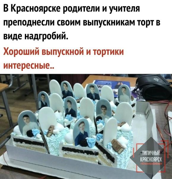 """В Красноярске выпускникам подарили торт с """"могилками"""""""