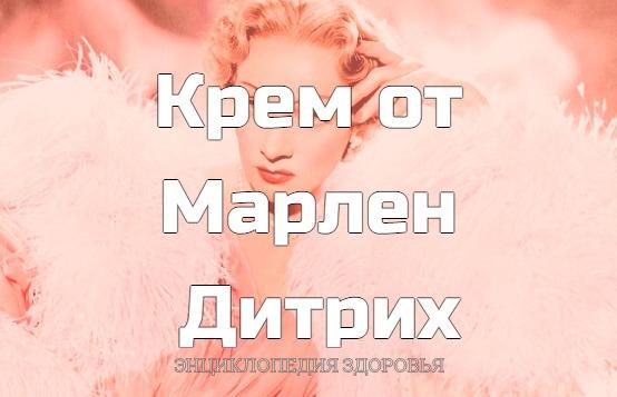 Секрет красоты и молодости неподражаемой Марлен Дитрих  это крем для