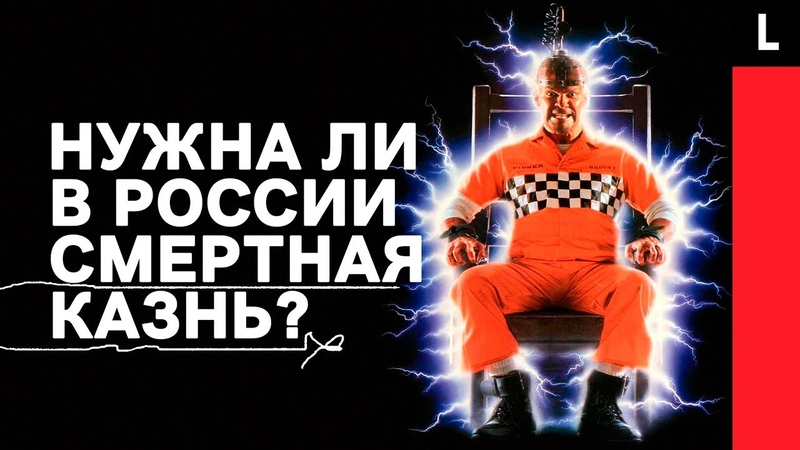 Расстрел или вся жизнь в тюрьме Нужна ли в России смертная казнь