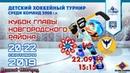 3й день - 5я игра - ХК Олимпийские Надежды VS ХК Феникс - «Кубок Главы района 2019» команды 2008 г.р