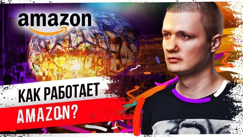 Как работает магазин Amazon Go? Какие принципы Амазон можно внедрить в бизнесе?