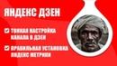 Тонкая настройка канала в Яндекс Дзен правильная установка Яндекс Метрики
