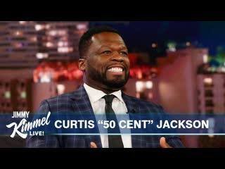 50 Cent на шоу Джимми Киммела (Переведено сайтом )