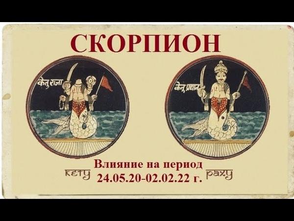 ГОРОСКОП СКОРПИОН влияние Раху и Кету с 24 05 20 02 02 22 годы
