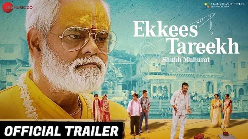 Ekkees Tareekh Shubh Muhurat Official Trailer Sanjay Mishra Chandrachoor Rai
