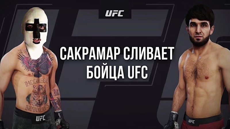 САКРАМАР СЛИВАЕТ БОЙЦА UFC