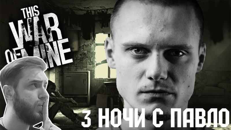This War of Mine 2 ВОР ТИХУШНИК
