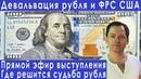 Девальвация рубля и ФРС США последние новости прогноз курса доллара евро рубля ММВБ на сентябрь 2019