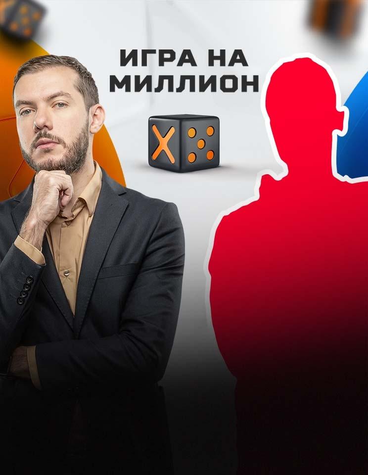 Лови миллион! Эксперт Winline Роман Гутцайт против чемпиона СТАВКА TV в конкурсе Х5
