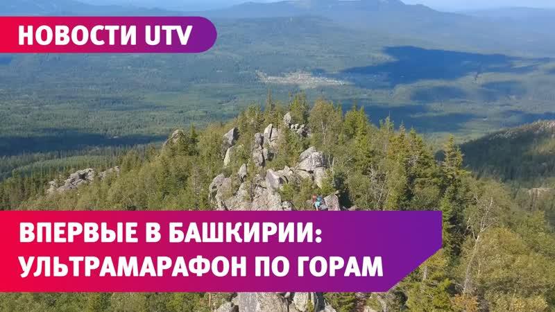 В Башкирии впервые пройдёт ультрамарафон на 100 километров по горам