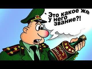 ЮМОР  Обмывали новую звездочку   Прикол ●